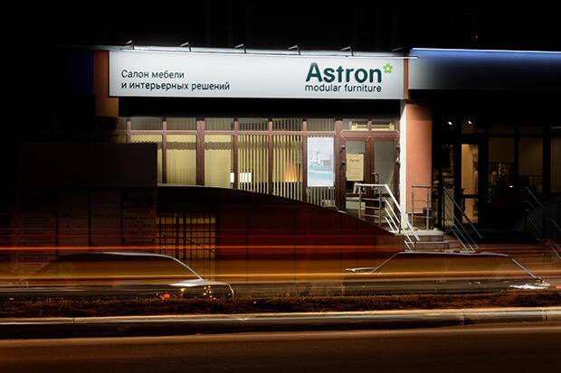 Салон корпусной мебели Astron в Пензе